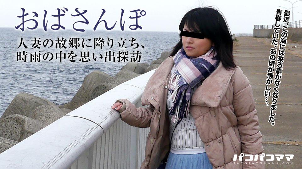 Pacopacomama 111617_174 Shiori Miyata おばさんぽ 〜地方の人妻〜
