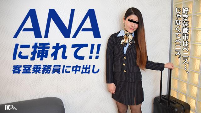 働く地方のお母さん 〜キャビンアテンダント編〜 : 大沢まなみ : 【パコパコママ】