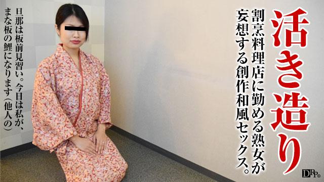 働く地方のお母さん 〜割烹料理店員編〜 : 白咲かれん : 【パコパコママ】