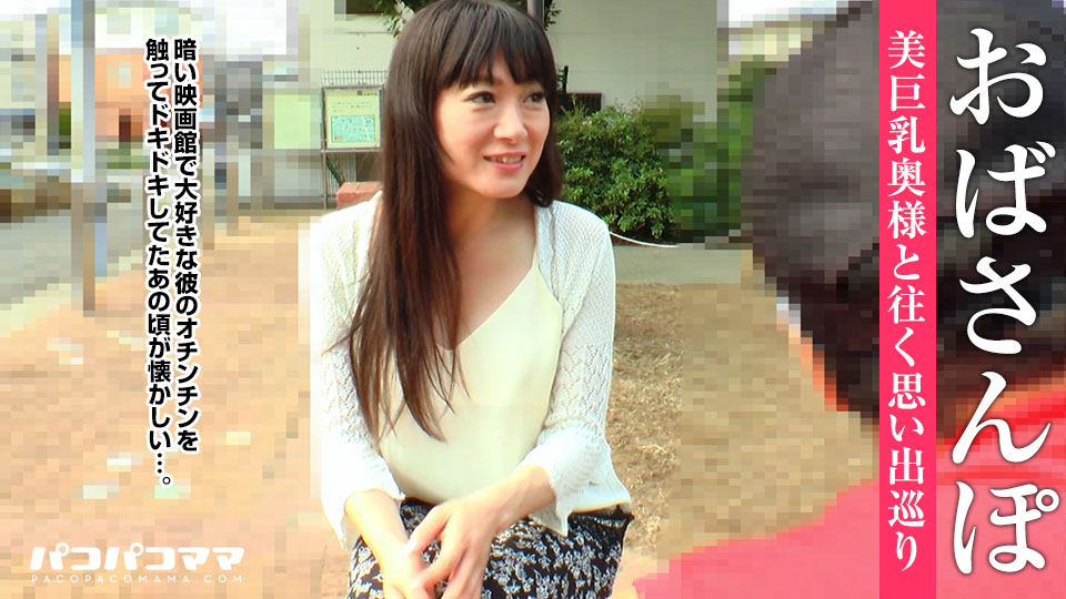 Pacopacomama 120217_181 Serika Shirogane Auntie ~ G cup wife with lots of memories ~