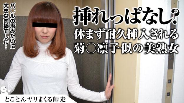 人妻パコパコママ熟女・ハリウッド女優似の熟女ととことんヤリまくる・松嶋はるか・95982