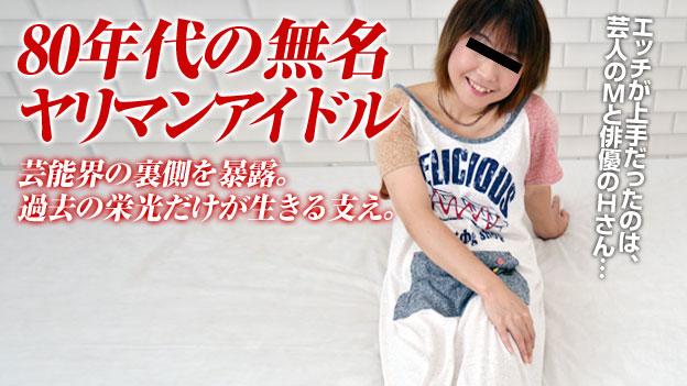 人妻パコパコママ熟女・昔は無名のヤリマンアイドル!過去の栄光を暴露する熟女・大谷京子・96440